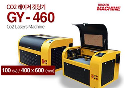 더쎈 GY-460 / 작업영역 400*600 레이져출력:80w
