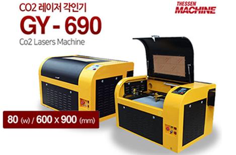 더쎈 GY-460 / 작업영역 600*900 레이저출력:130w